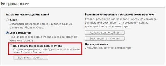джейлбрейке iOS 9