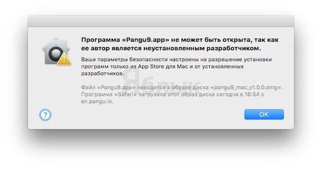 Pangu9 для Mac