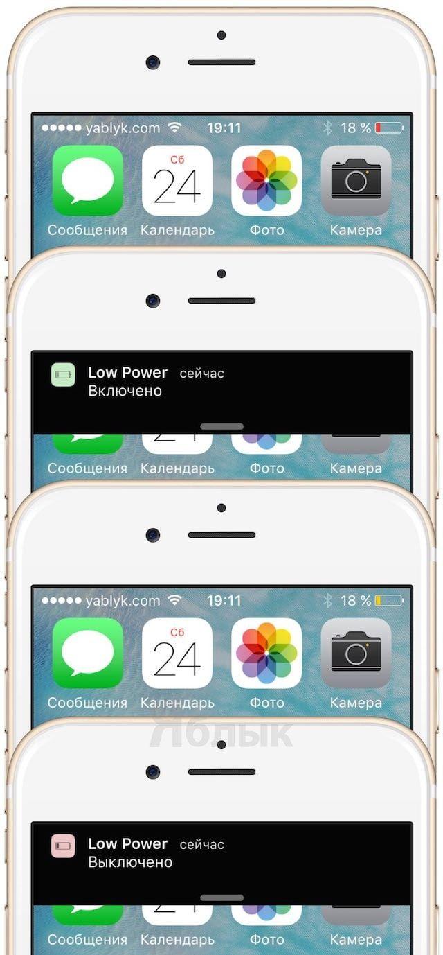 Как включать / отключать режим энергосбережения на iPhone или iPad