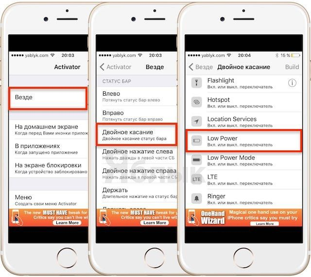Как включать / отключать режим энергосбережения на iPhone или iPad не заходя в настройки