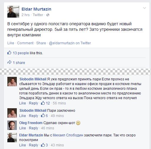 Сообщение в Facebook