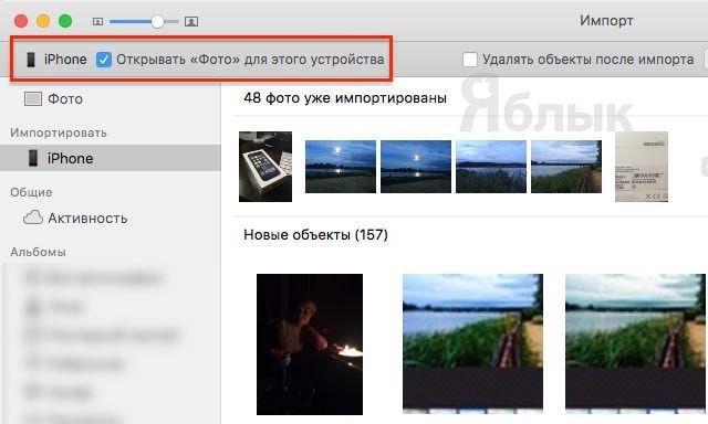 Как отключить автоматический запуск приложения Фото в OS X El Capitan