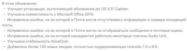 что нового в os x el capitan 10.11.1
