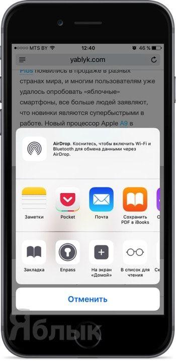 Поделиться в iOS 9