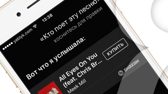 Какая песня играет Siri