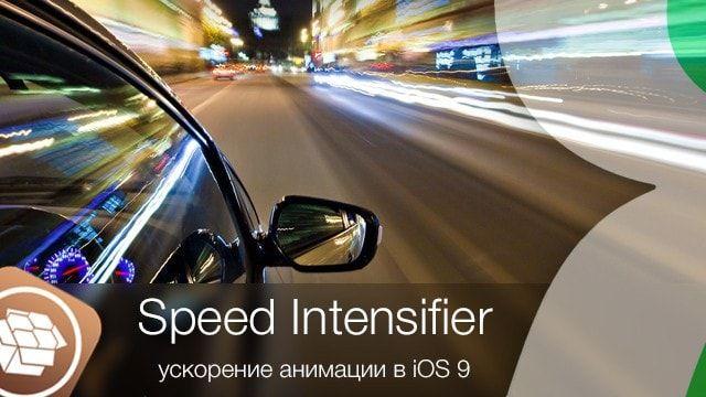 Speed Intensifier