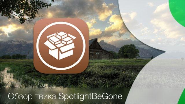 spotlightbegone