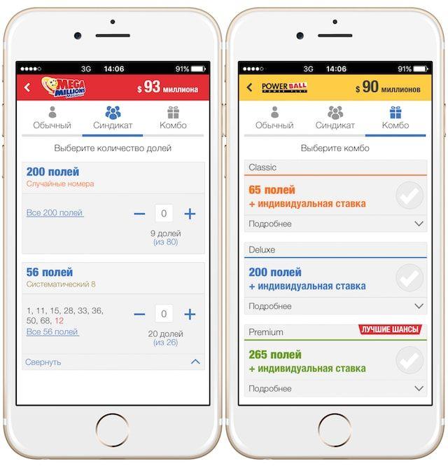 theLotter - ведущие лотереи мира в реальном времени на iPhone