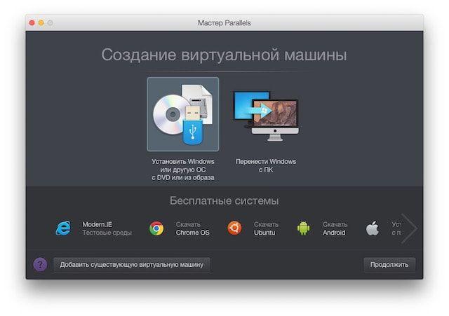 Виртуальная машина Windows на Mac