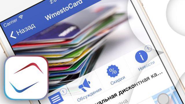 WmestoСard для iPhone - все дисконтные карты в одном приложении