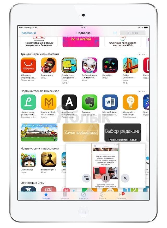 """как включить ролик с YouTube в режиме """"картинка в картинке"""" на iPad с iOS 9"""