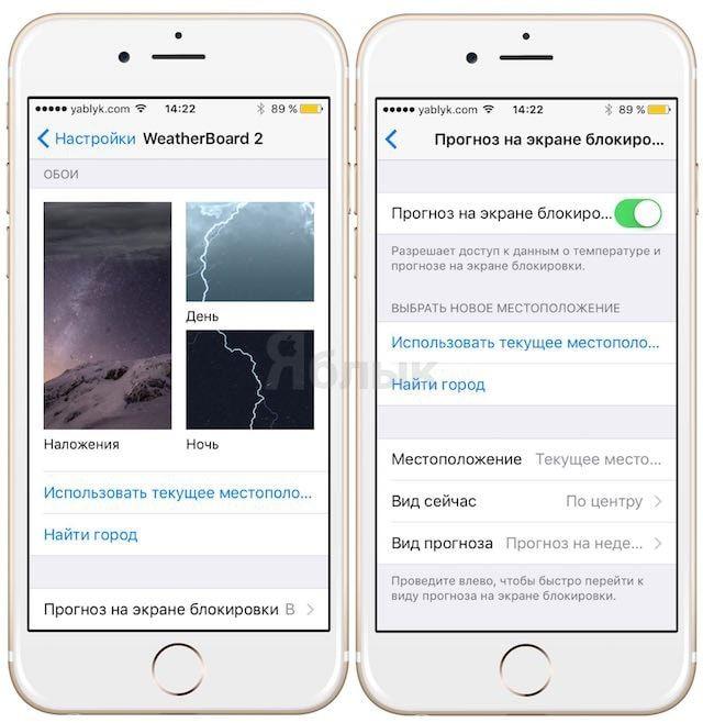 WeatherBoard 2 для iOS 9 - погода с анимацией - твик
