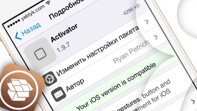 Твик Activator теперь официально поддерживает iOS 9 и iPhone 6s