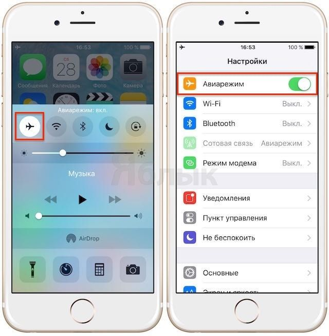 Авиарежим в iOS 9