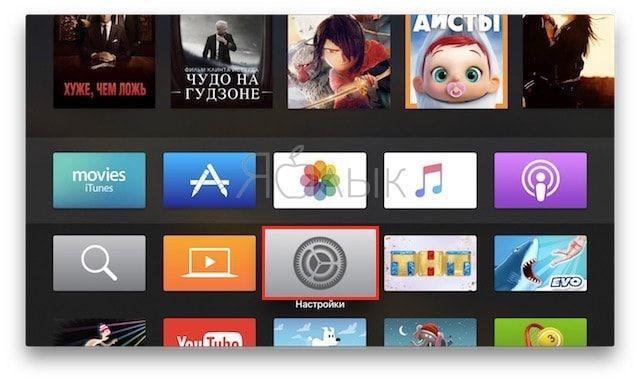 Как проверить уровень заряда пульта Apple TV