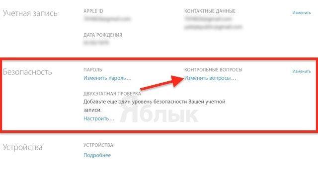 Контрольные вопросы Apple ID