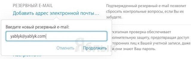 Как добавить резервный ящик в Apple ID