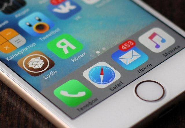 Как установить Cydia на iPhone или iPad с iOS 9