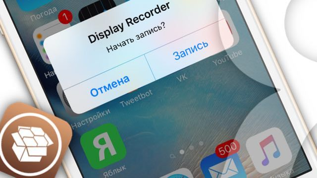 Display Recorder - запись экрана iPhone с iOS 9 прямо на устройстве