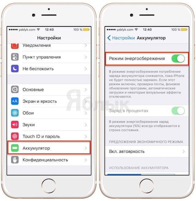 Режим энергосбережения в iOS 9