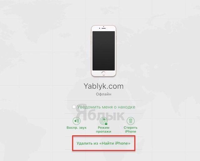 Как отвязать iPhone или iPad от iCloud (удалить из Apple ID)?