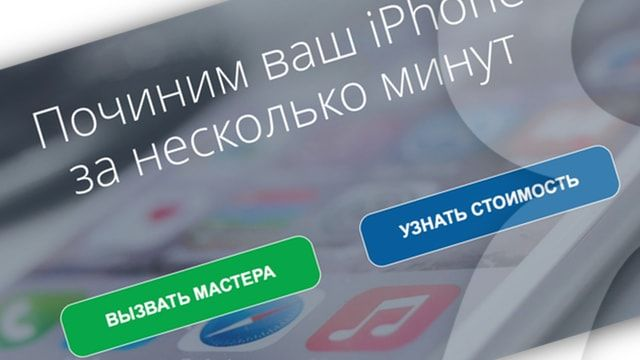 Fixland.ru - ремонт iPhone и iPad