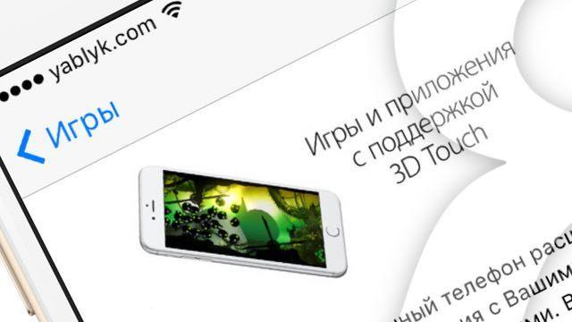 Игры для iPhone 6s (с поддержкой 3D Touch)