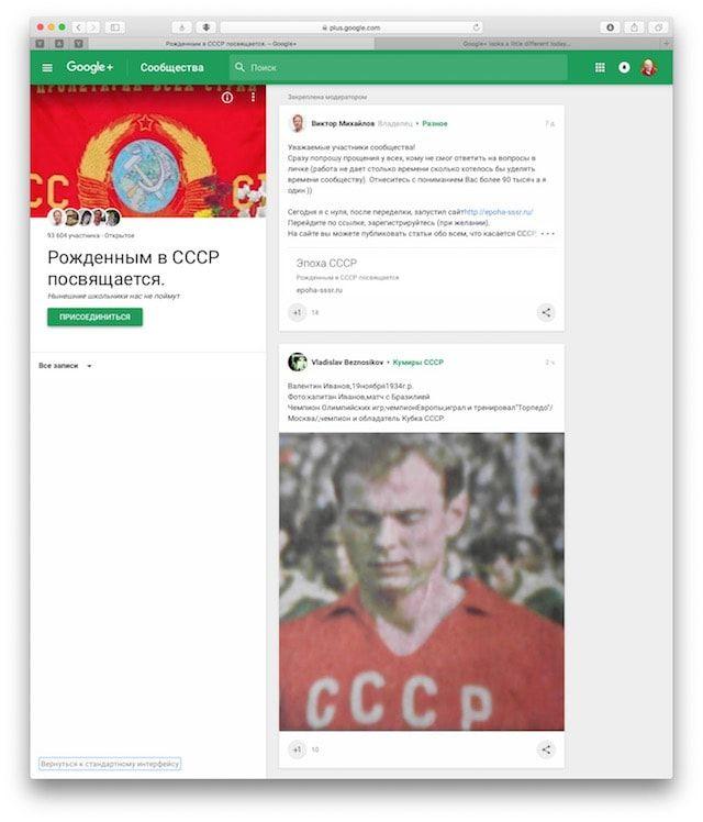 Новый дизайн Google Plus