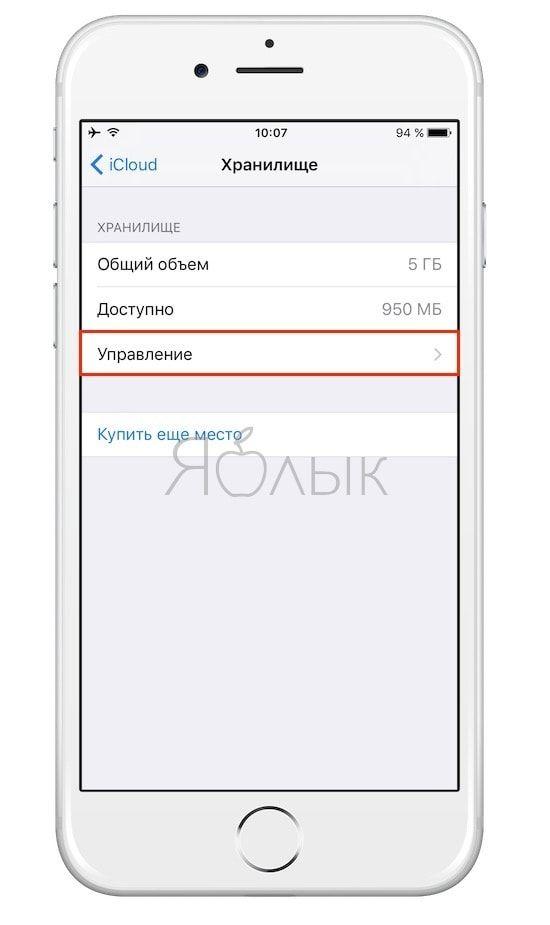 Как выбрать приложения для резервной копии в iCloud на iPhone и iPad