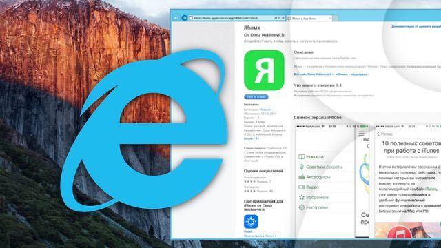 Как установить Internet Explorer 11 на Mac