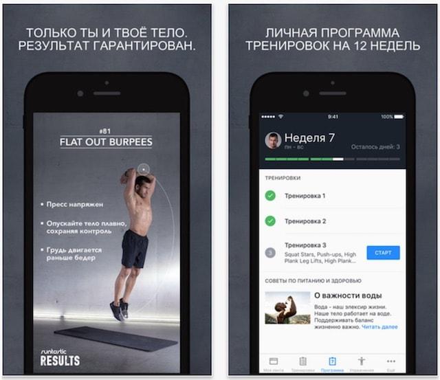 Runtastic Results для iPhone и iPad: Сбрасываем вес и укрепляем мышцы за 12 недель