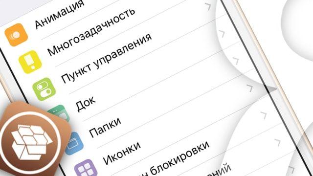 springtomize 3 для iPhone iOS 9