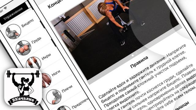 Вкачалке для iPhone - персональный тренер для спортсменов
