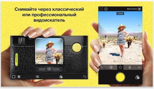 Hipstamatic - качественные фильтры для камеры iPhone