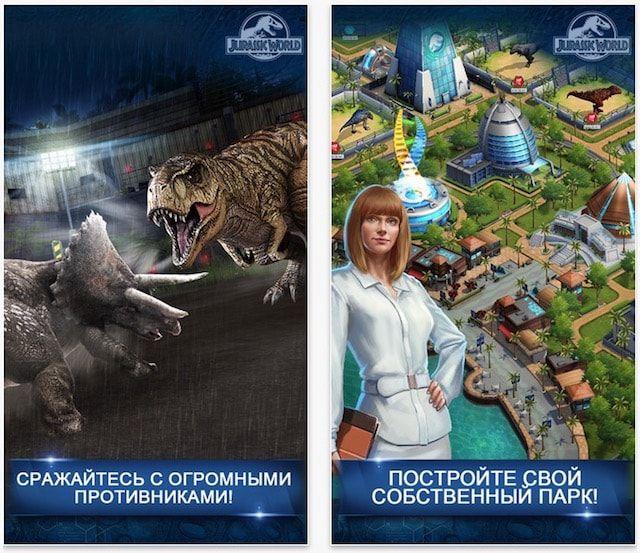 Jurassic World - игра для iPhone и iPad