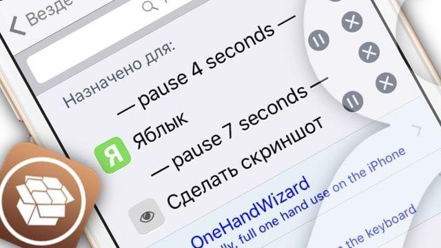Обновленный твик Activator позволяет устанавливать последовательность действий и временные промежутки между ними