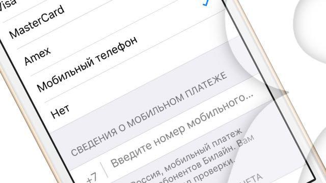 Как покупать игры и приложения в App Store со счета мобильного телефона