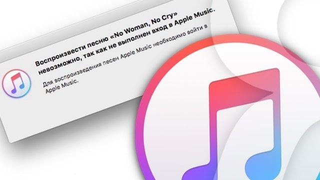 Как исправить ошибку «Воспроизвести песню невозможно, так как не выполнен вход в Apple Music»