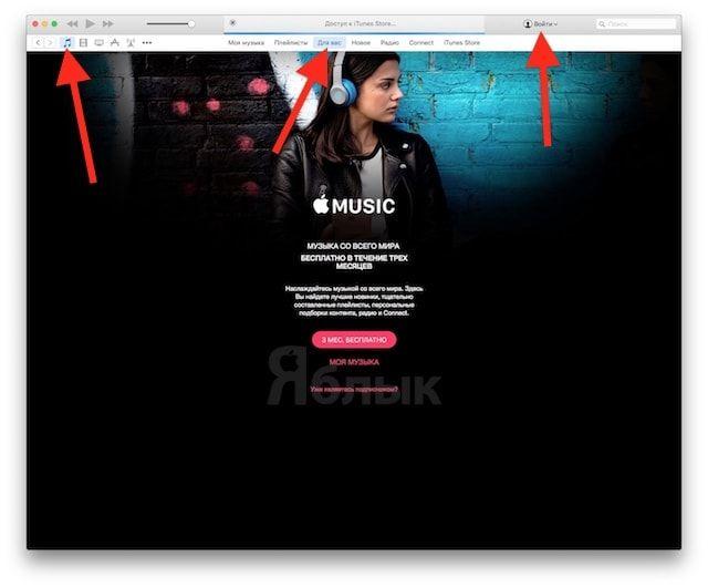 Как создать Семейный аккаунт в Apple Music