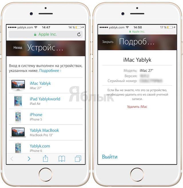Сайт управления apple id