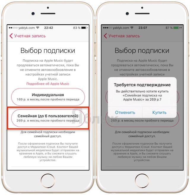 Как создать аккаунт в Apple Music