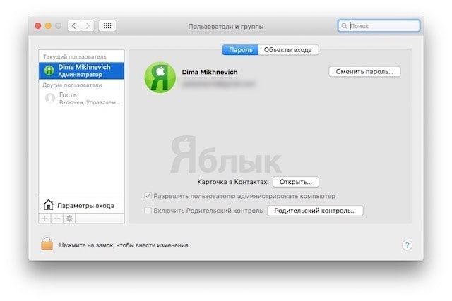 учетная запись администратора на Mac OS X