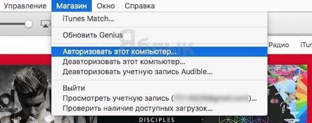 Как авторизовать комьютер в iTunes