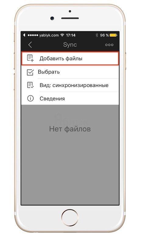 Как передавать файлы с iPhone или iPad на Mac или Windows при помощи BitTorrent Sync