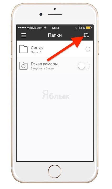 BitTorrent Sync - передача файлов между iOS, Mac и Windows