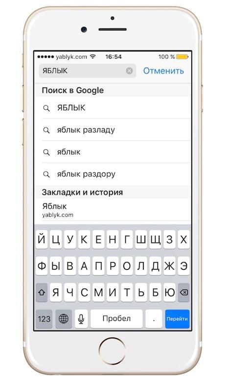 Capslock в iOS 9
