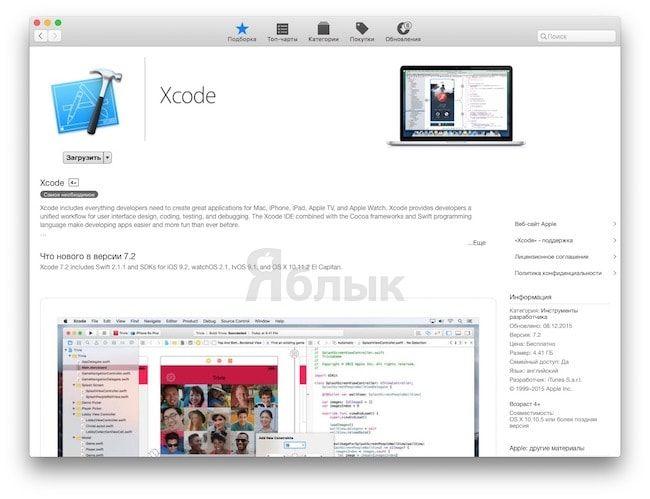 Установка Xcode