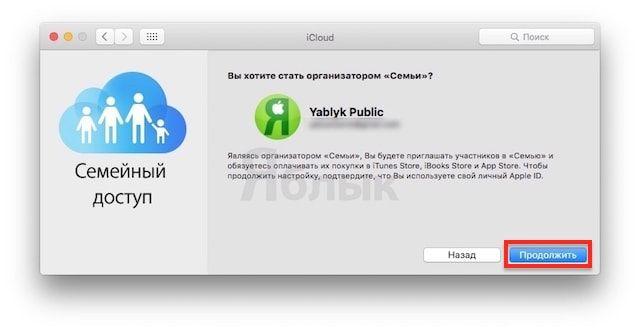 Семейный доступ на Mac