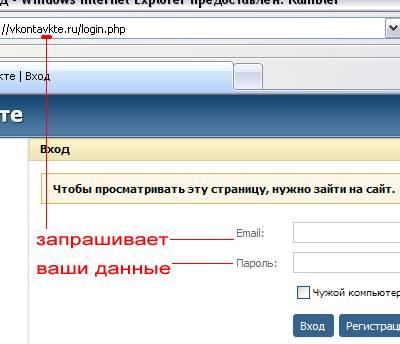 Фишинговый сайт Вконтакте