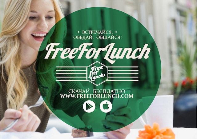 FreeForLunch - поиск партнеров для ланча на iPhone и iPad